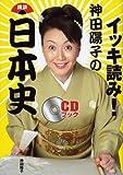 イッキ読み!神田陽子の講談日本史