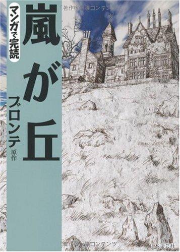 嵐が丘 (マンガで完読)