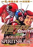 仮面ライダーSPIRITS(10) (マガジンZコミックス)
