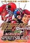 仮面ライダーSPIRITS 第10巻 2006年08月23日発売