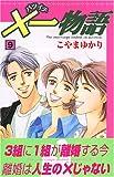 ×一物語(9)<完> (KC KISS)