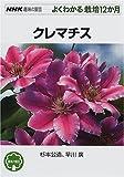 クレマチス (NHK趣味の園芸・よくわかる栽培12か月)