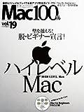 Mac100% Vol.19 [脱・ビギナー宣言!  ハイレベルMac] (100%ムックシリーズ)