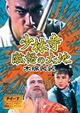 少林寺 激怒の大地 [DVD]