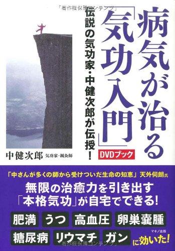 病気が治る「気功入門」DVDブック―伝説の気功家・中健次郎が伝授!