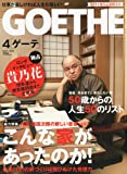 GOETHE ( ゲーテ ) 2010年 04月号 [雑誌]