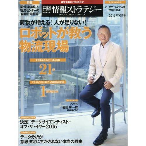 日経情報ストラテジー 2016年 10 月号 [雑誌]
