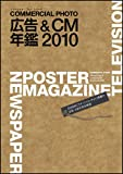 広告&CM年鑑2010