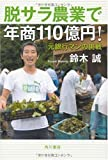 脱サラ農業で年商110億円!  元銀行マンの挑戦