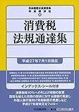 消費税法規通達集[平成27年7月1日現在]