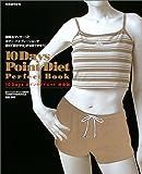 10Daysポイントダイエット完全版—簡単なマッサージと、ボディ・バイブレーションで夢の「部分やせ」が10日でかなう! (別冊週刊女性)