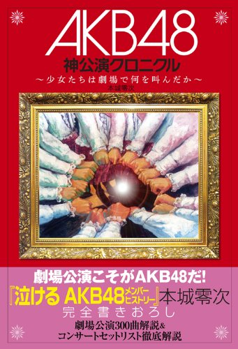 AKB48神公演クロニクル ~少女たちは劇場で何を叫んだか~