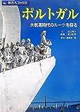 ポルトガル—大航海時代のルーツを探る (旅名人ブックス)(田辺 雅文/武田 和秀)