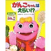 がんこちゃんはえらい!?―テレビ版ざわざわ森のがんこちゃん〈2〉