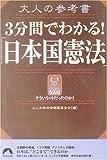 大人の参考書 3分間でわかる!「日本国憲法」 (青春文庫)