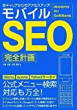 docomo au SoftBank各キャリアからのアクセスアップ! モバイルSEO完全計画