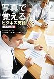写真で覚えるビジネス英語[オフィス編] (中経出版)