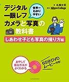 世界一わかりやすいデジタル一眼レフカメラと写真の教科書 しあわせ子ども写真の撮り方編 世界一わかりやすいデジタル一眼レフと写真の教科書