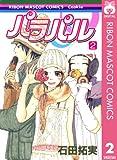 パラパル 2 (りぼんマスコットコミックスDIGITAL)