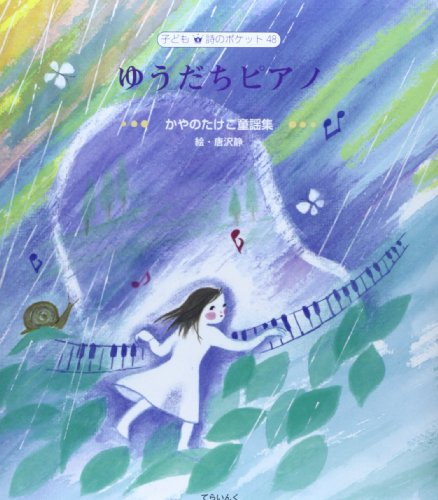 ゆうだちピアノ (子ども 詩のポケット48)