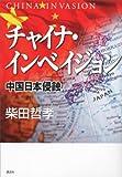 チャイナ・インベイジョン〈中国日本侵蝕〉