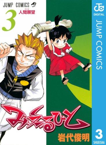 みえるひと 3 (ジャンプコミックスDIGITAL)