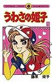 うわさの姫子(1) (てんとう虫コミックス)