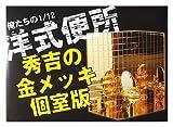俺たちの1/12 洋式便所 -秀吉の金メッキ個室版-