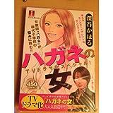 ハガネの女―TVドラマ化スペシャル! (SHUEISHA Girls Remix)