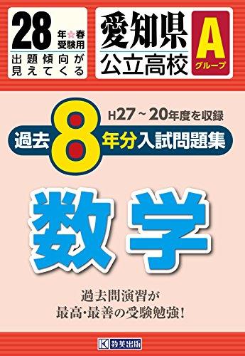 愛知県公立高校Aグループ過去8ヶ年分(H27~20年度収録)入試問題集数学平成28年春受験用 (公立高校8ヶ年過去問)