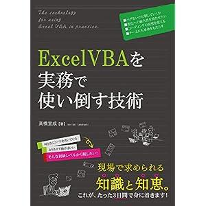 ExcelVBAを実務で使い倒す技術 [Kindle版]