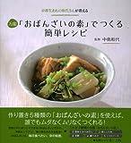 万能「おばんざいの素」でつくる簡単レシピ―京都生まれの和代さんが教える