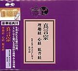 宗紋付きお経シリーズ 真言宗 理趣経・心経・観音経(経典付き)