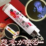 稲川淳二の真・心霊写真恐怖のプロジェクター