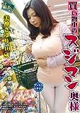 買い物中のスジマン奥様 美神さゆり 40歳 [DVD]