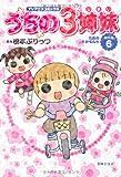 TVアニメコミックス うちの3姉妹 傑作選6―伝説のきかもんち