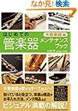はじめての管楽器メンテナンスブック 【木管楽器編】