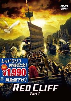 レッドクリフ Part I(期間限定廉価版) [DVD]