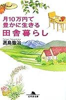 月10万円で豊かに生きる田舎暮らし (幻冬舎文庫)