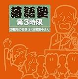 落語塾 第3時限 滑稽噺の真髄 五代目柳家小さん