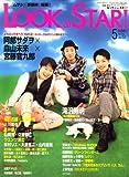 LOOK at STAR ! (ルック アット スター) 2009年 05月号 [雑誌]