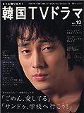 もっと知りたい!韓国TVドラマ Vol.13