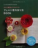 フェルト花の作り方BOOK (ちいさな雑貨とアクセサリー)