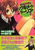 幽霊旅行代理店ソウルメイトツーリスト(2) (シリウスコミックス)