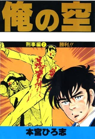 俺の空刑事編 第7巻