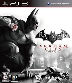 バットマン アーカムシティ(通常版)