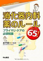 消化器内科 薬のルール65! (レジデントのための薬物療法)