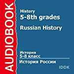 History for 5-8th Grades: Russian History [Russian Edition] | V. Suvorova