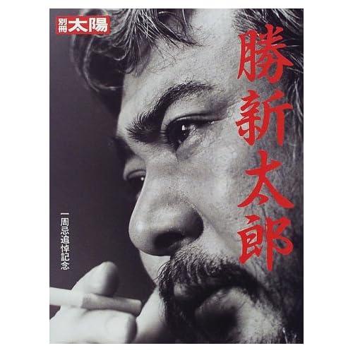 勝新太郎 (別冊太陽)