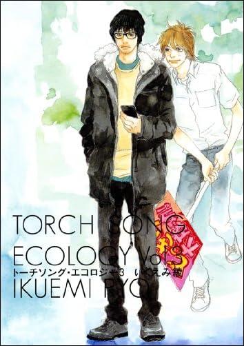 トーチソング・エコロジー (3) (バーズコミックス スピカコレクション)